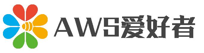 AWS爱好者